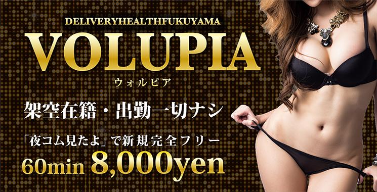 福山・尾道・三原  VOLUPIA-ウォルピア-の店舗画像1