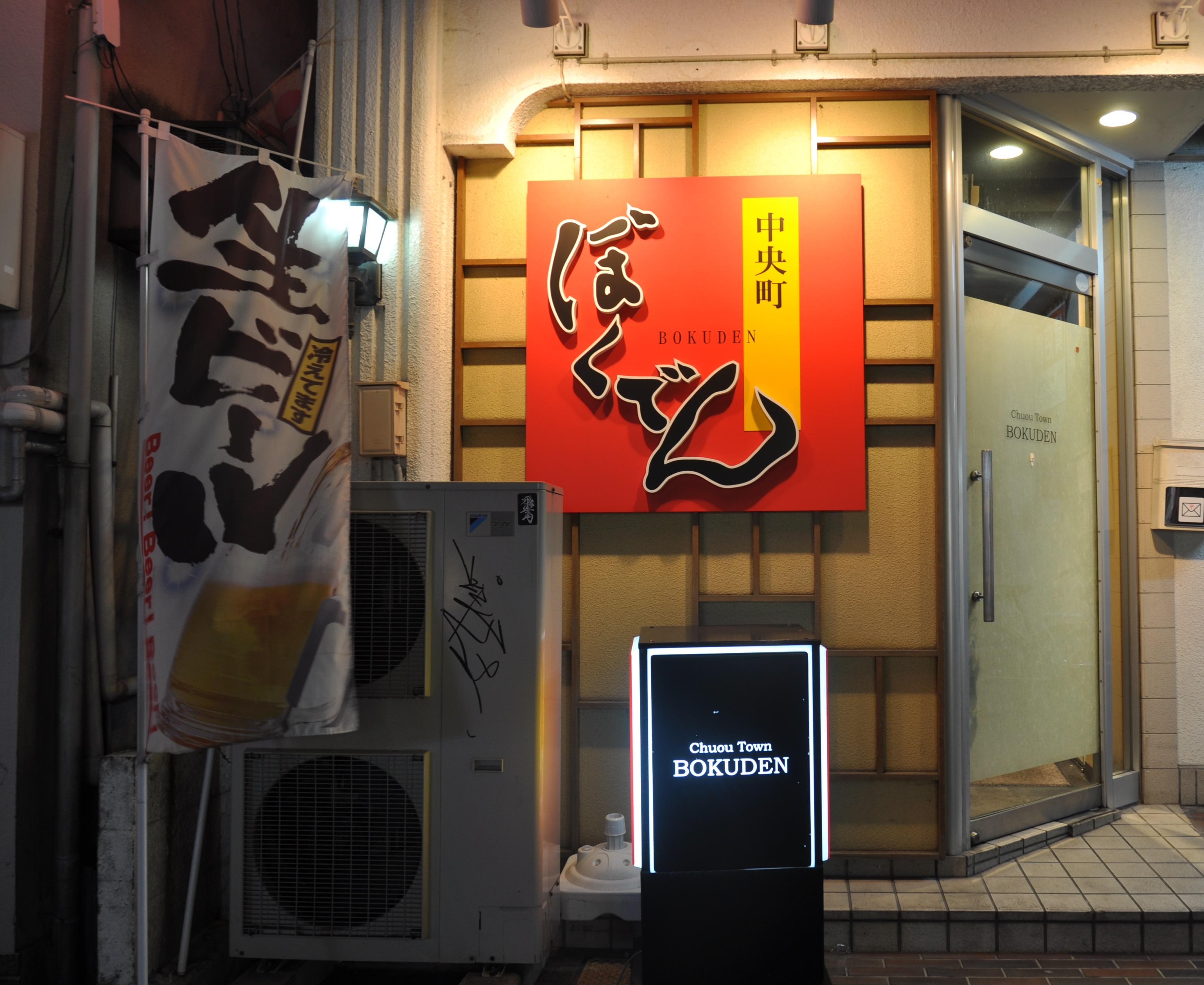 岡山市 飲食店 ぼくでんの店舗画像2