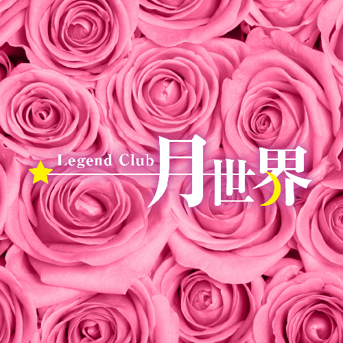 広島県 福山・三原 キャバクラ 月世界の店舗画像2