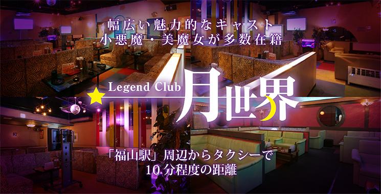 福山・尾道・三原 キャバクラ 月世界の店舗画像1