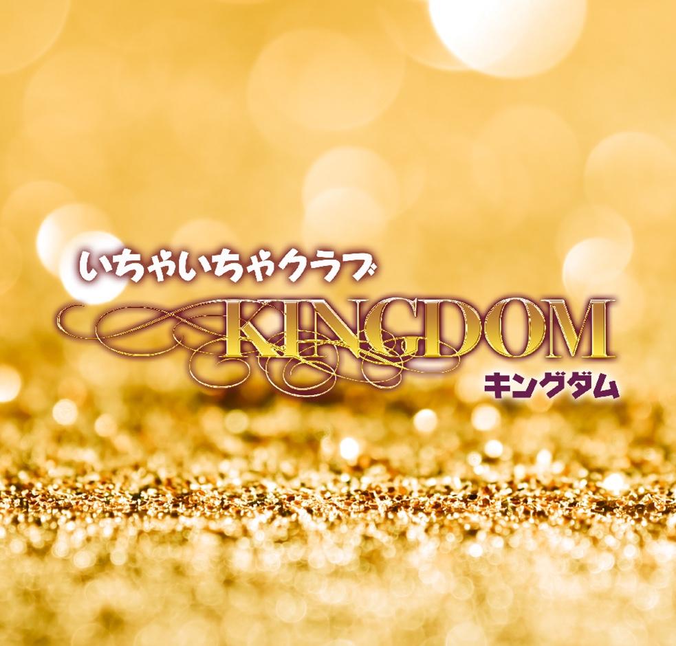 福山・三原 セクキャバ いちゃいちゃクラブ KINGDOM キングダムの店舗画像2