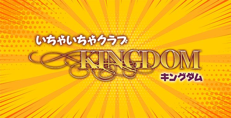 福山・尾道・三原 セクキャバ いちゃいちゃクラブ KINGDOM キングダムの店舗画像1