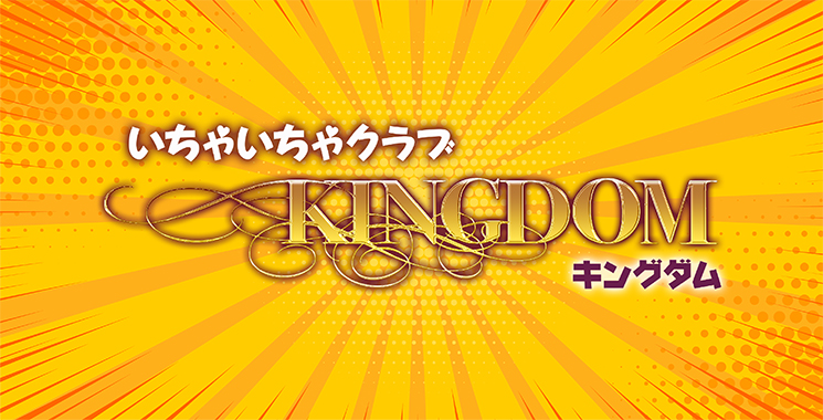 福山・三原 セクキャバ いちゃいちゃクラブ KINGDOM キングダムの店舗画像1