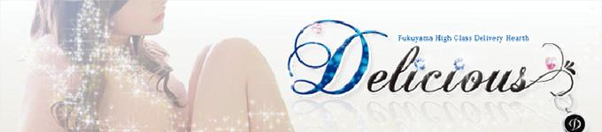福山・尾道・三原 デリヘル 〔デリシャス〕-DELICIOUS-の店舗画像1