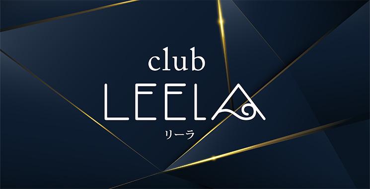 福山・尾道・三原 キャバクラ club Leela-リーラ-の店舗画像1