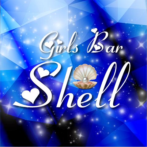 福山・三原 ガールズバー Girls Bar Shell -シェル-の店舗画像