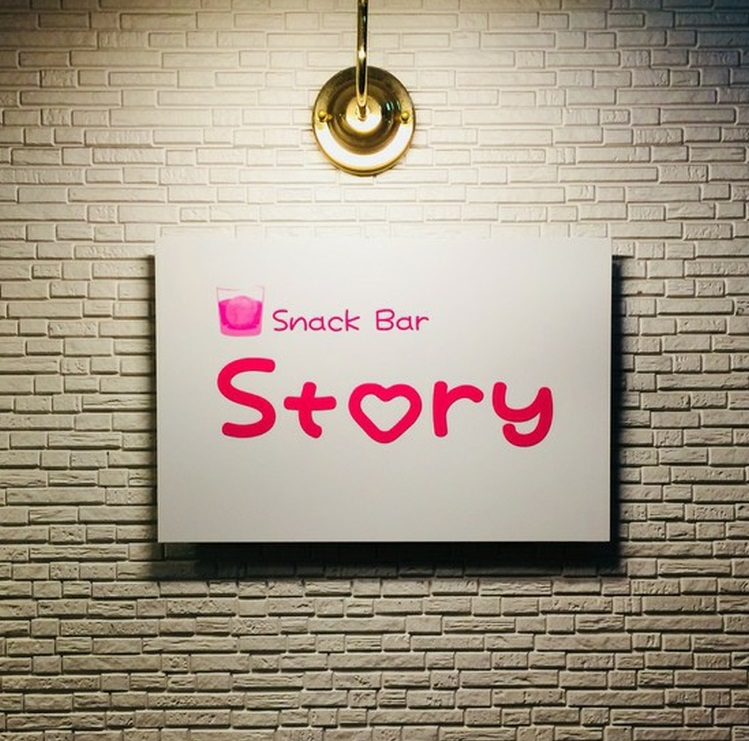 福山・尾道・三原 ラウンジ・スナック Story-ストーリー-の店舗画像