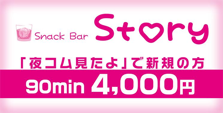 福山・三原 ラウンジ・クラブ・スナック Story-ストーリー-の店舗画像1