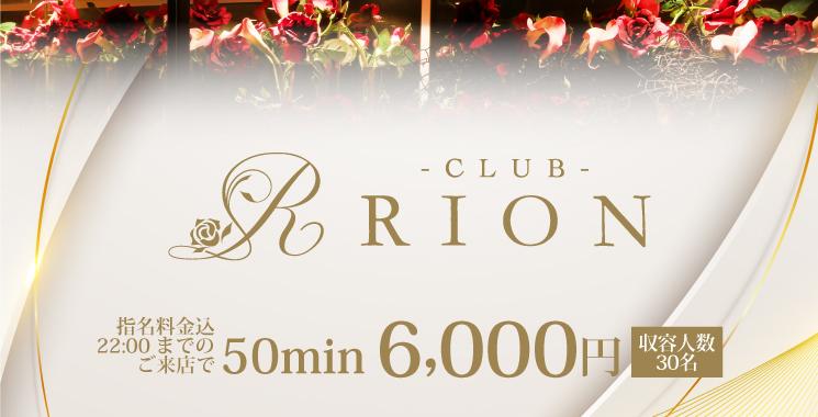福山・三原 キャバクラ Club RION -リオン-の店舗画像1