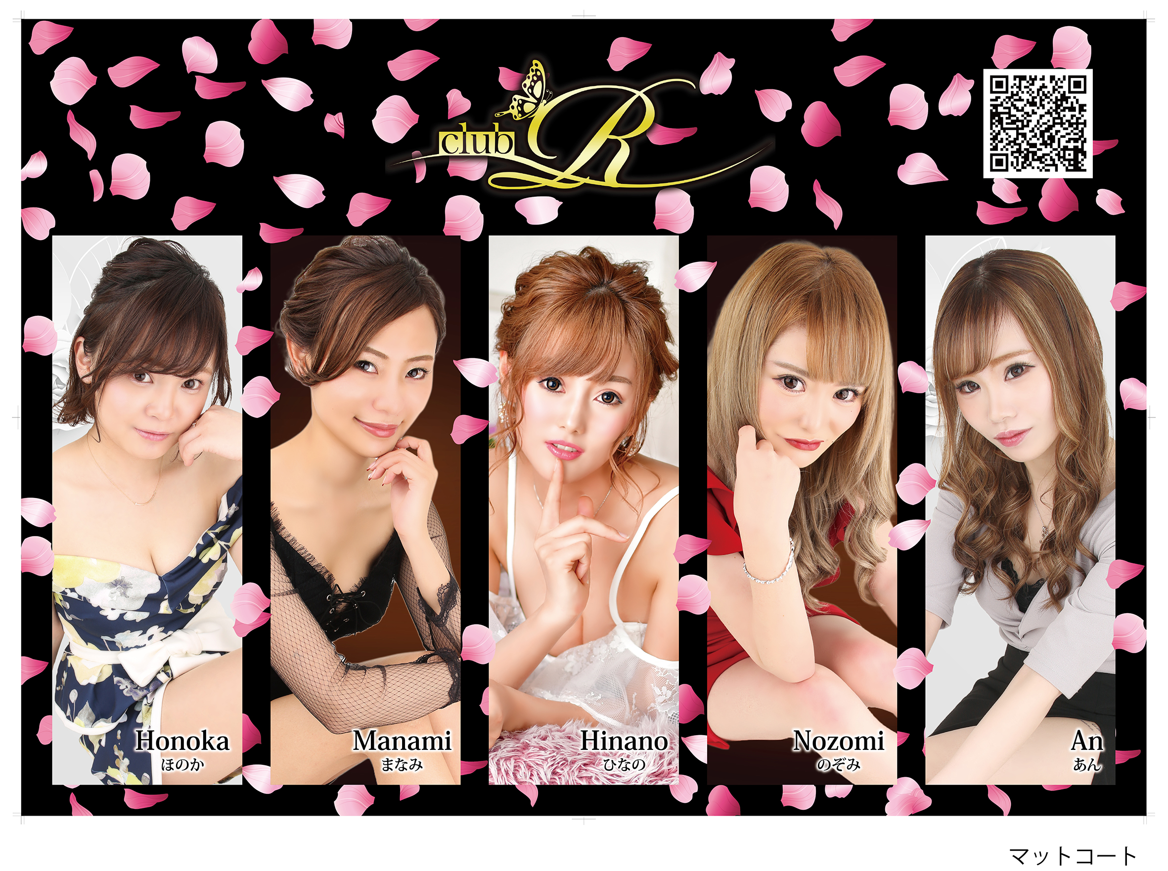 広島県 福山・尾道・三原 キャバクラ club R 《MIHARA》の店舗画像