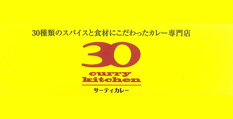 岡山市 飲食店 サーティーカレー 中央町店の店舗画像1