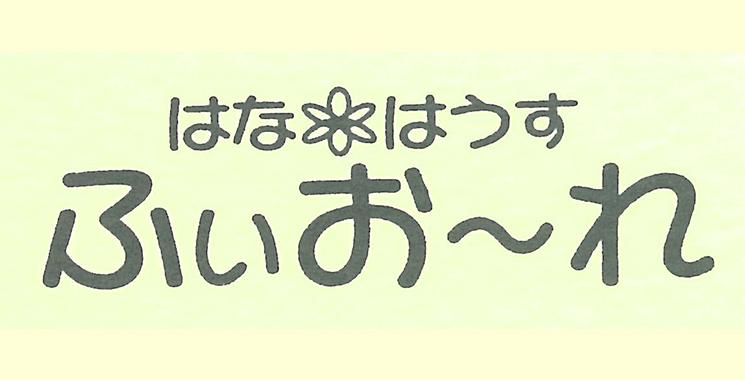 岡山市 花・風船・プレゼント はなはうす ふぃおーれの店舗画像1