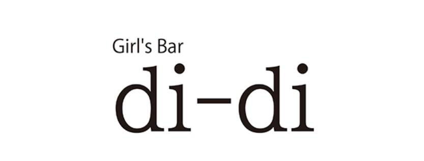 広島県 福山・尾道・三原 ガールズバー di-di-ディーディ-の店舗画像