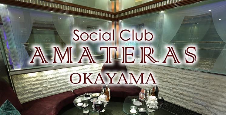 岡山市 キャバクラ Social Club AMATERAS 〜アマテラス〜の店舗画像1