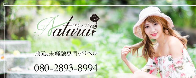 広島県 福山・三原  Natural-ナチュラル-の店舗画像