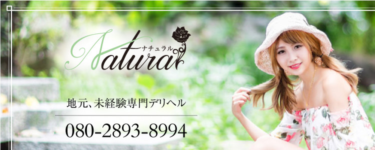 福山・三原  Natural-ナチュラル-の店舗画像1