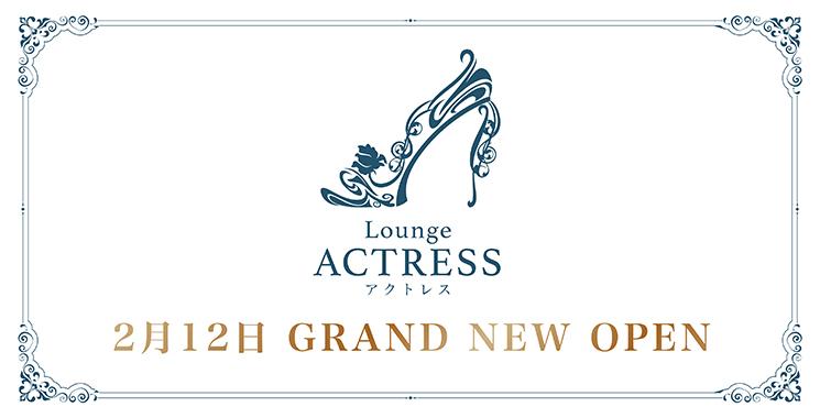 福山・三原 ラウンジ・スナック Lounge ACTRESS -アクトレス-の店舗画像1