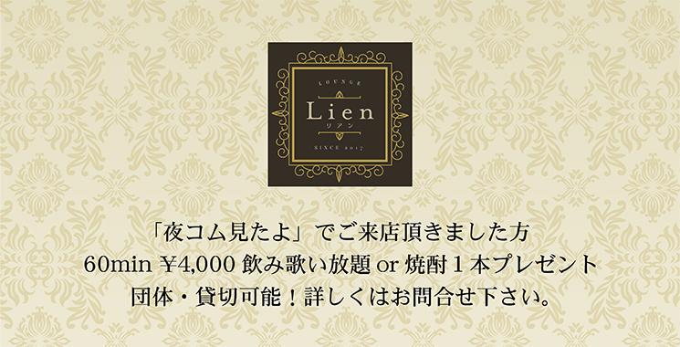 福山・三原 ラウンジ・スナック Lien-リアンの店舗画像1