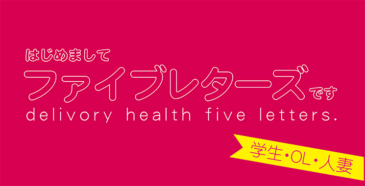福山・尾道・三原  ファイブレターズの店舗画像1