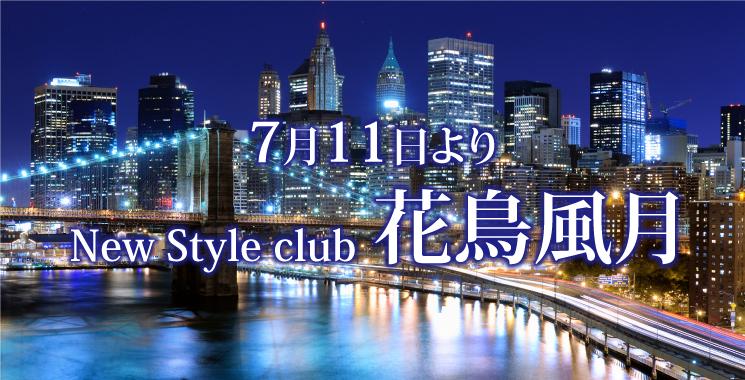 福山・尾道・三原 キャバクラ club DREAM -ドリーム-の店舗画像1