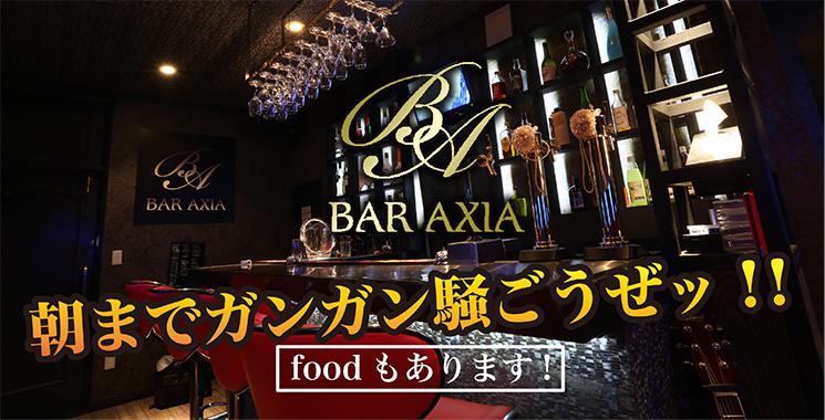 福山・三原 ホスト・メンズパブ BAR AXIA-アクシア-の店舗画像1
