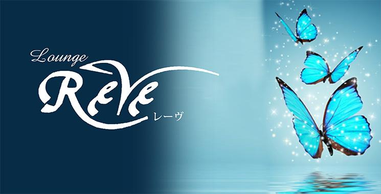 倉敷・水島 ラウンジ・スナック Lounge Reve 〜レーヴ〜の店舗画像1