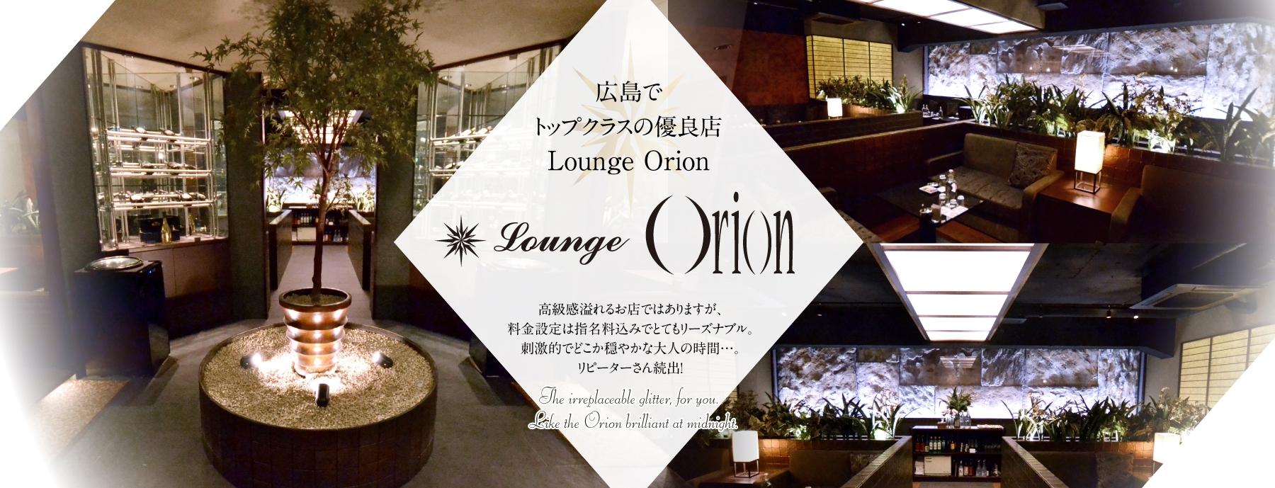 広島・流川・薬研堀 キャバクラ Lounge Orion -オリオン-の店舗画像1