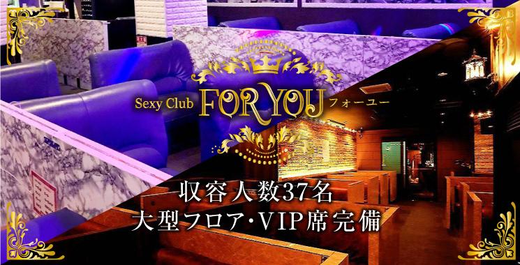 福山・尾道・三原 セクキャバ Sexy club FOR YOU-フォーユー-の店舗画像1