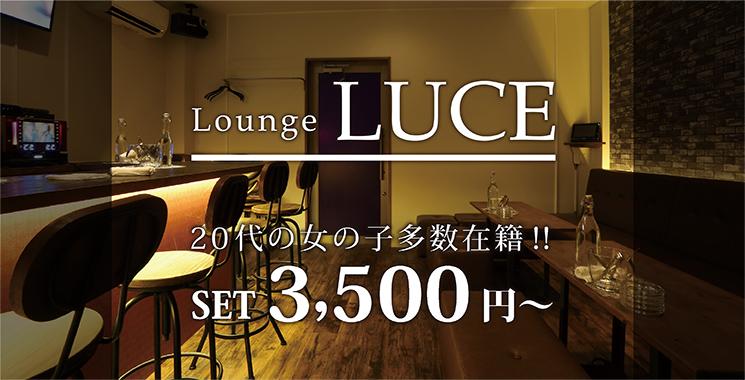福山・尾道・三原 ラウンジ・スナック LUCE-ルーチェ-の店舗画像1
