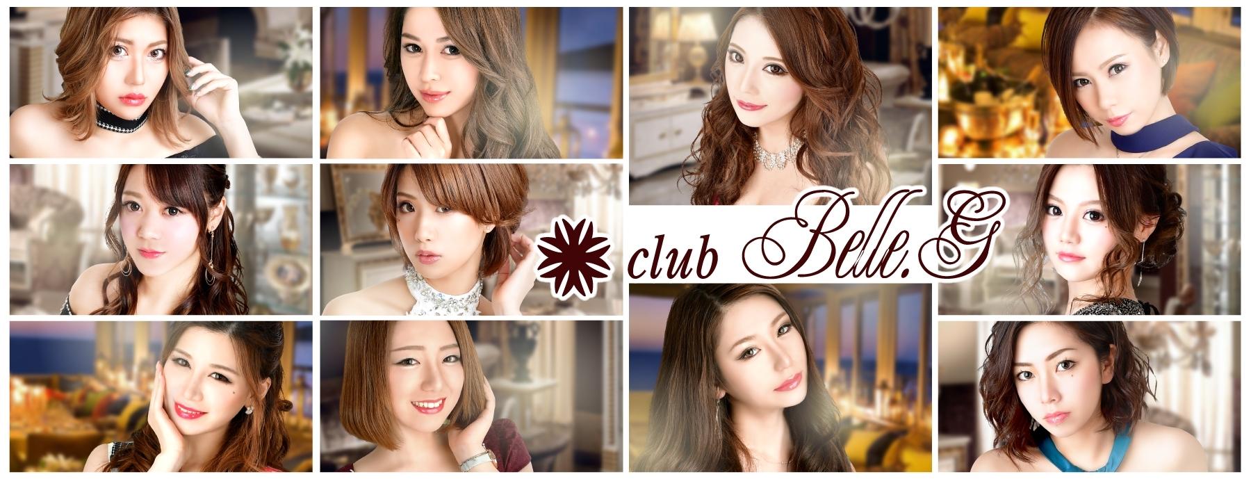 広島・流川・薬研堀 キャバクラ club Belle.G -ベル-の店舗画像1