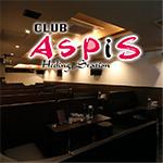 広島県 福山・三原 キャバクラ CLUB ASPIS -アスピス-の店舗画像