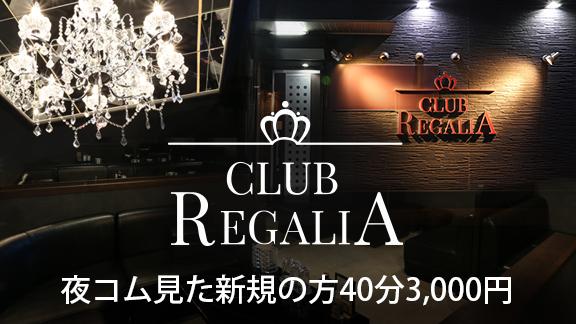 福山・三原 キャバクラ CLUB REGALIA-レガリア-の店舗画像1