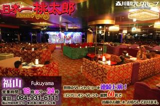 広島県 福山・三原 キャバクラ 日本一 桃太郎の店舗画像2