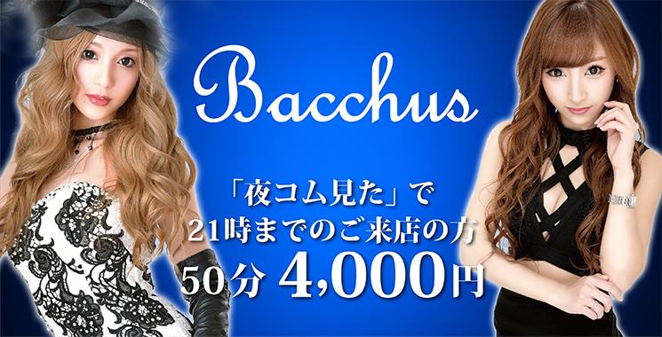 福山・尾道・三原 キャバクラ Bacchus-バッカス-の店舗画像1