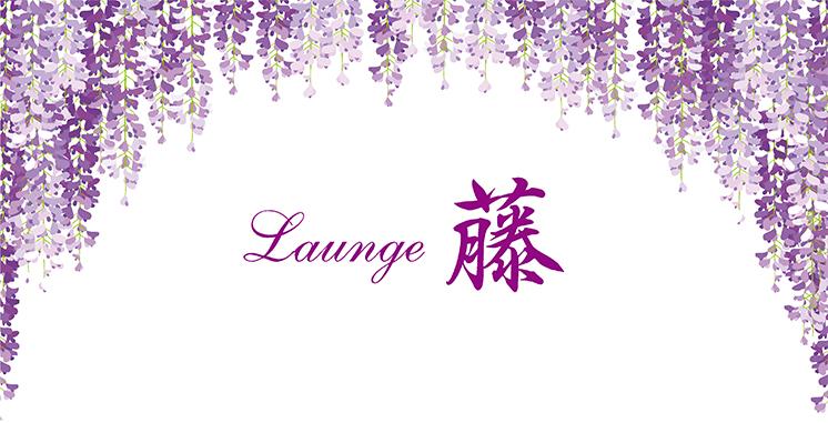 福山・三原 ラウンジ・スナック Lounge藤の店舗画像1
