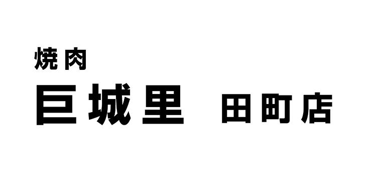 岡山市 飲食店 焼肉 巨城里 田町店の店舗画像1