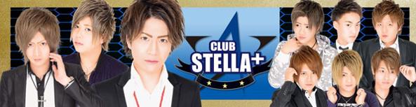 岡山市 ホスト・メンズパブ CLUB STELLA+ 〜クラブステラプラス〜の店舗画像1
