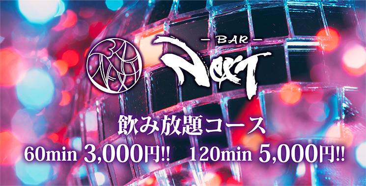 福山・三原 BAR BAR NexT-ネクスト-の店舗画像1