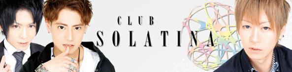 岡山市 ホスト・メンズパブ CLUB SOLATINA 〜クラブソラチナ〜の店舗画像1