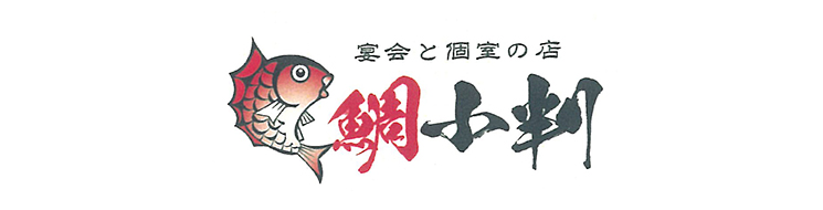 倉敷・水島 飲食店 鯛小判の店舗画像1