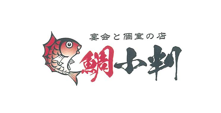 倉敷・水島 飲食店 鯛小判-たいこばん-の店舗画像1
