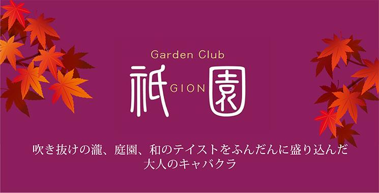 岡山市 キャバクラ Garden Club 祇園 〜ぎおん〜の店舗画像1