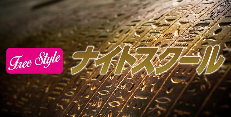 福山・三原 セクキャバ Club Night School -ナイトスクール-の店舗画像1