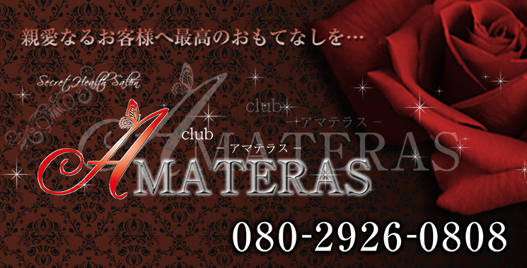 福山・三原 デリヘル AMATERAS-アマテラス-の店舗画像1