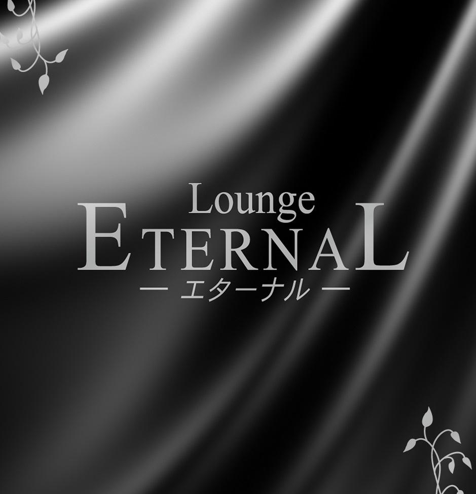 福山・三原 ラウンジ・スナック Lounge ETERNAL-エターナル-の店舗画像