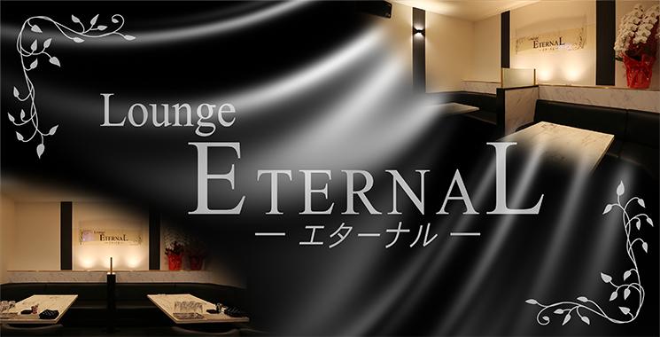 福山・三原 ラウンジ・スナック Lounge ETERNAL-エターナル-の店舗画像1