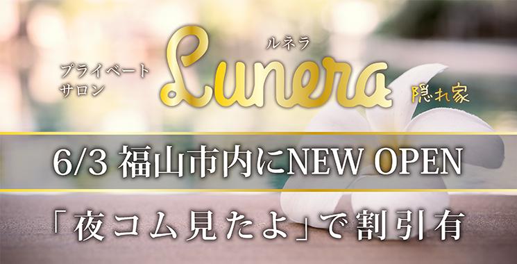 福山・尾道・三原 エステ・ ボディケア Lunera-隠れ家-ルネラの店舗画像1