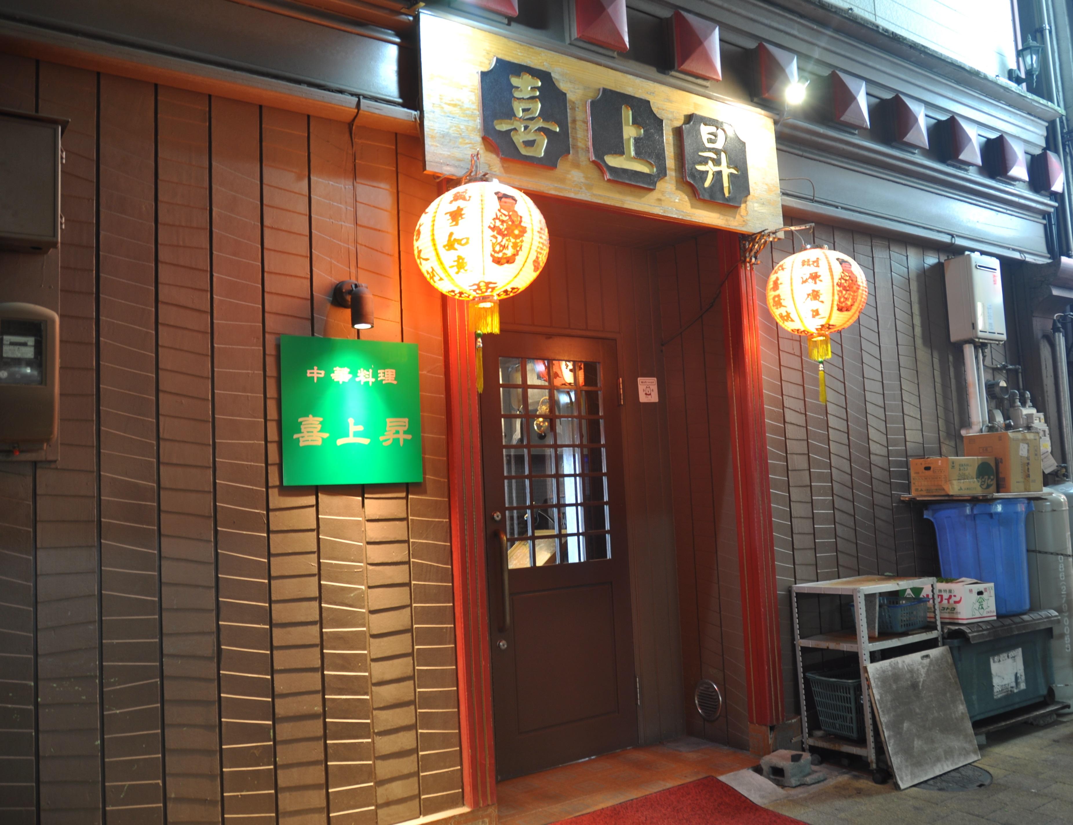 岡山市 飲食店 中華料理 喜上昇の店舗画像