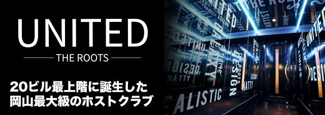 岡山市 ホスト・メンズパブ UNITED THE ROOTS 〜ユナイテッド ザ ルーツ〜の店舗画像1