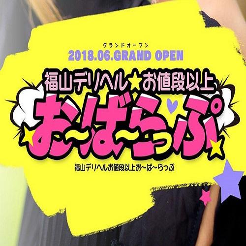 福山デリヘルお値段以上お〜ば〜らっぷの店舗画像2